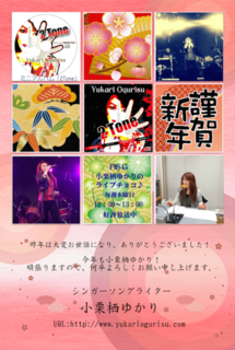 Yukari Ogurisu 2016.年賀状.png
