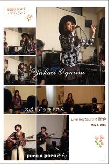 2016.5.8.yukari.o.jpg