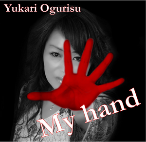 小栗栖ゆかり『My hand』ジャケット写真