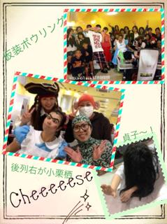 楽実kyoto ボーリング大会
