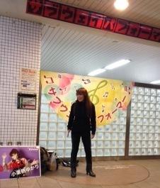 小栗栖ゆかり「サブウェイ ライブ」