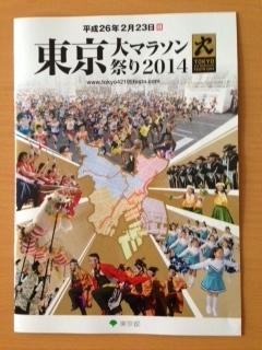 東京大マラソン祭り2014 パンフレット