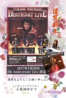 yukari ogurisu 2017 2.png